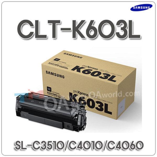 -특가판매- 삼성 검정 정품토너 CLT-K603L / SL-C3510