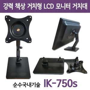 탑마운트 LCD 모니터 받침대 IK-750S (책상용거치대)