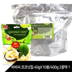 초특가 BBC 비비씨 코코넛칩 40g x 10봉/ 400g 대용량