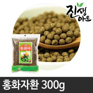 국산100% 홍화자환 300g