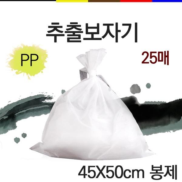 마루한약첩약자루 PP45x50봉제 25매입/한약추출보자기