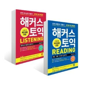 해커스 토익 Listening + 해커스토익 Reading 세트(전2권) : TOEIC 리딩 + 리스닝