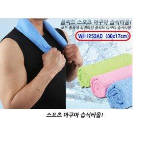 H3AD쿨타올/아이스쿨목도리/기능성수건/쿨목도리/쿨목
