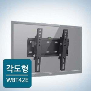 (현대Hmall) 아트박스 POOM/카멜마운트  WBT-42E 벽걸이 TV거치대 23∼42인치까지
