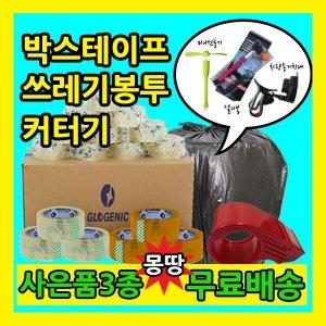 (단하루만) 박스테이프+커터기+쓰레기봉투 행사 특가