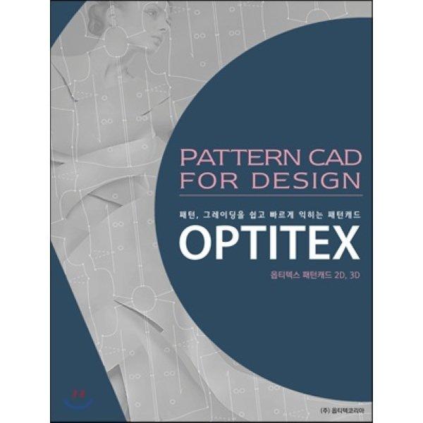 OPTITEX 옵티텍스 패턴캐드 2D 3D : 패턴  그레이딩을 쉽고 빠르게 익히는 패턴캐드  옵티텍코리아 교육팀