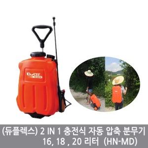 2in1 충전식 압축 분무기 20L/농약살포기/방역/소독