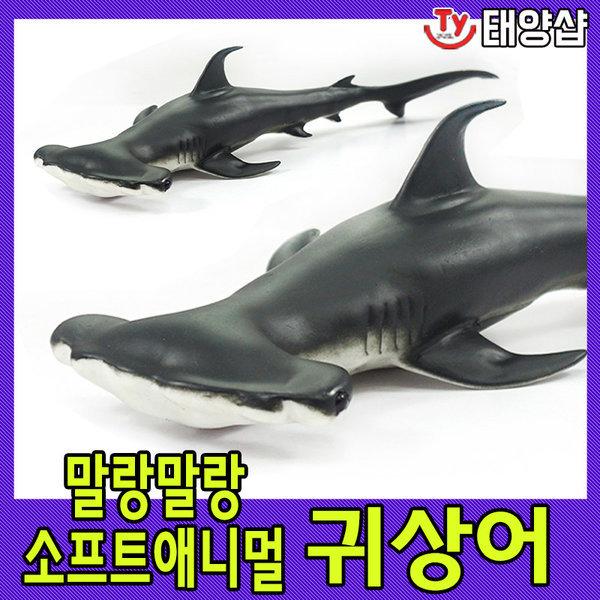 소프트 애니멀/귀상어/해양생물 피규어/상어 모형