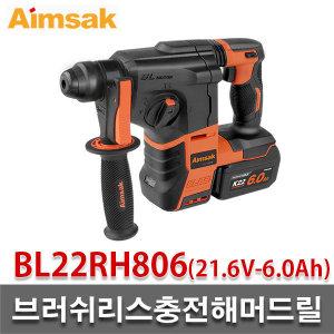 아임삭 충전로터리해머/BL22RH806/6.0AH/2배터리/브