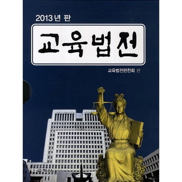교학사 교육법전 (2013년판)(전3권)