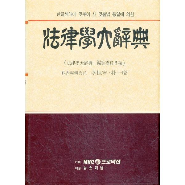 뉴스저널 법률학대사전 (양장본)