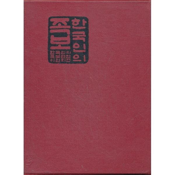 한국인의족보편찬위원회 한국인의 족보 (양장본)