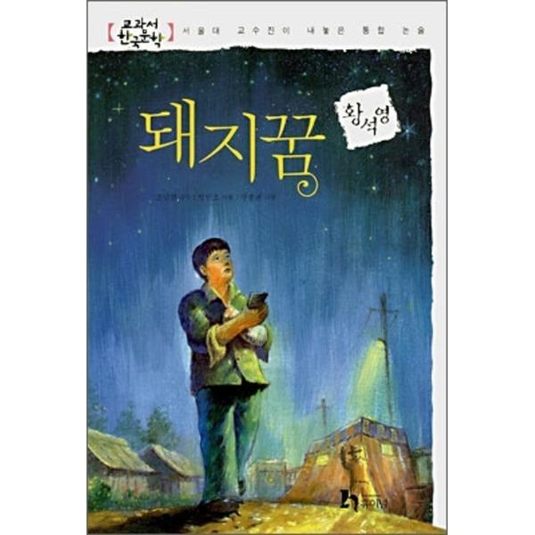 휴이넘 돼지꿈 (교과서 한국문학 4) (년도바코드중복)