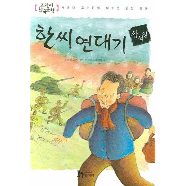 휴이넘 한씨 연대기 (교과서 한국문학 황석영 2) (년도바코드중복)