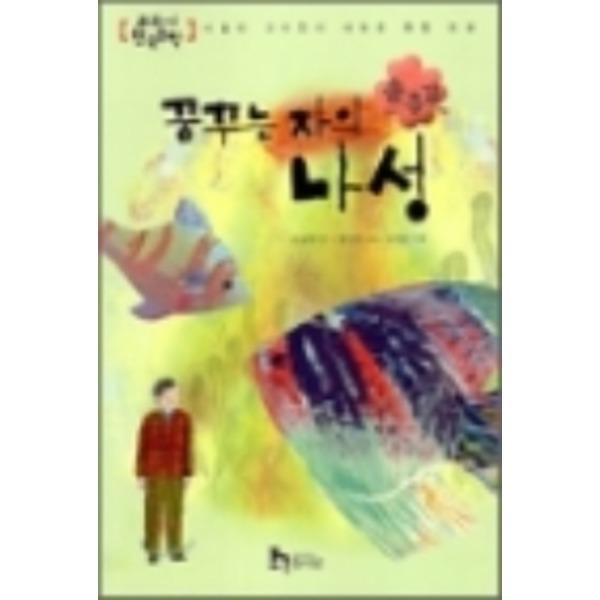 휴이넘 꿈꾸는 자의 나성 (교과서 한국문학 윤흥길)
