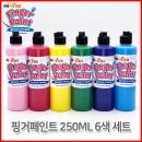 파스 핑거페인트 250ml 6색/미술놀이/유아물감