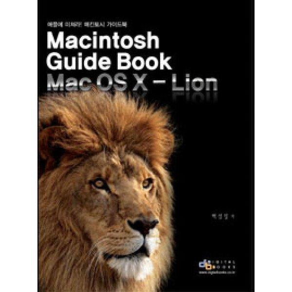 애플에 미쳐라 매킨토시 가이드북 Macintosh Guide Book Mac OS X