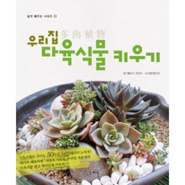 우리집 다육식물 키우기  소리들   월간 플로라 편집부  소리들 쉽게 배우는 시리즈