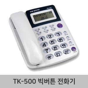 TK-500 발신자 전화기/건전지(필수)무료증정