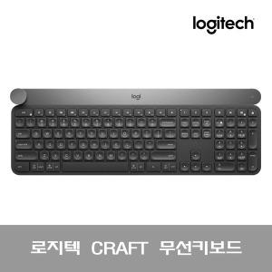 로지텍 CRAFT 무선 키보드 /블루투스 키보드/병행~