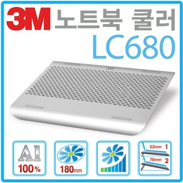 3M LC680 저소음 노트북 거치대 쿨링패드 쿨러 방열판