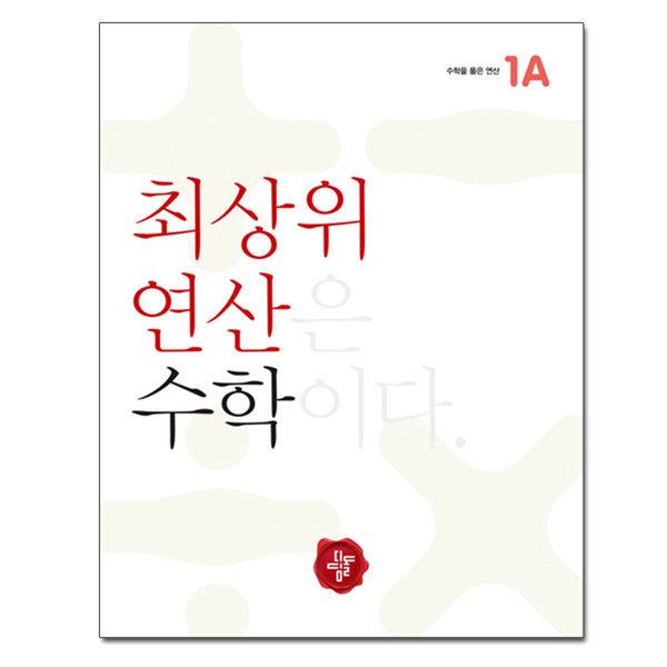 최상위연산 수학 초등 1A / 디딤돌 초등수학