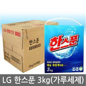 무료/한스푼 3kg 4개/친환경/고농축 세탁/세제/판촉물