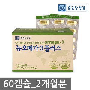 종근당건강 뉴오메가3 60캡슐(2개월분) 비타민E