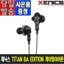 제닉스 TITAN IN-EAR BA EDITION 게이밍 이어폰