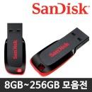 샌디스크 블레이드 Z50 USB 메모리 8GB
