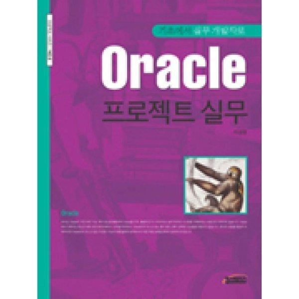 ORACLE 프로젝트 실무  컴스페이스   이공명