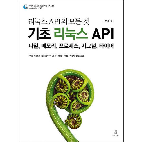 리눅스 API의 모든 것 Vol. 1 기초 리눅스 API  에이콘출판   마이클 커리