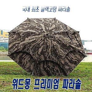 수진실업  위드몽 파라솔 52