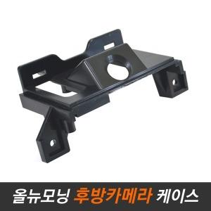 JY커스텀 올뉴모닝 후방카메라 케이스/더뉴모닝