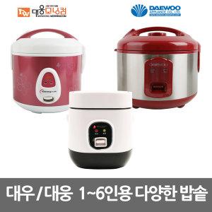 대웅/대우/正品 1~6인용다양한 밥솥/철저한AS/초특가