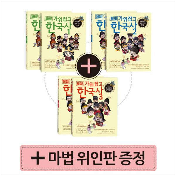 체험 가위 잡고한국사 세트(만들기책 3권+마법 위인판전3권)