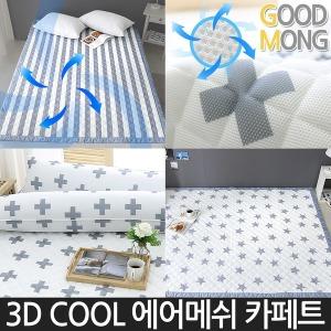 여름 3D 쿨매트 매쉬매트 여름카페트 쿨시트
