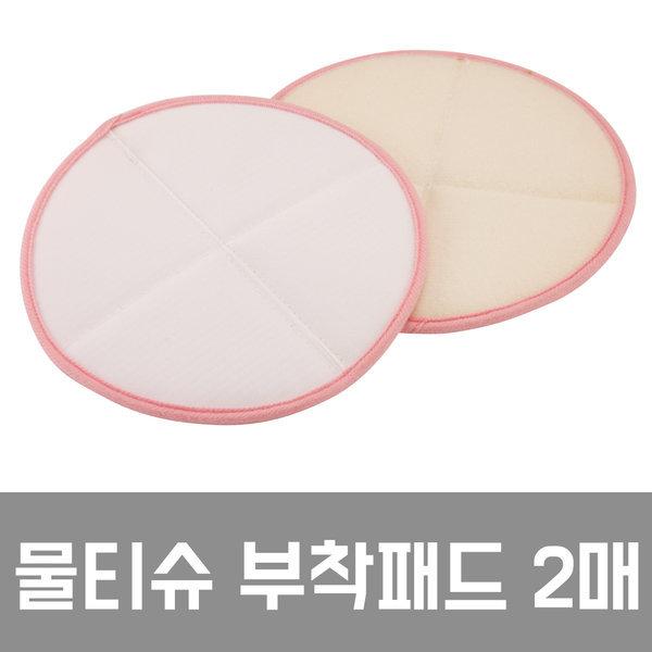 파워스윙 진공물걸레청소기 소모품 / 부착패드(2매)