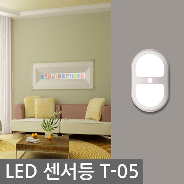 동작감지 무선 LED 센서등 T-05 LED색상-화이트