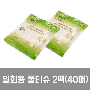 파워스윙 진공물걸레청소기 소모품 / 물티슈 2팩(40매)