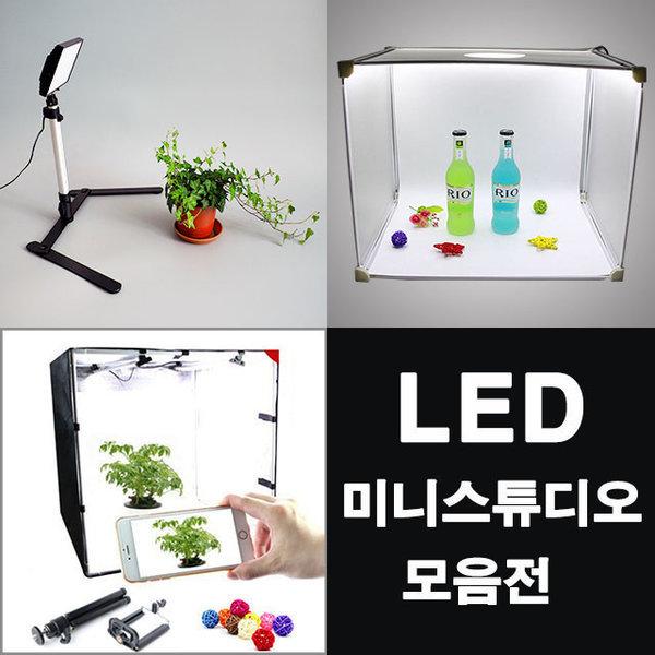 라이트앤 LN-CUBE/BK/LED 미니스튜디오 조명/촬영조명