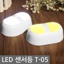 동작감지 무선 LED 센서등 T-05 LED색상-옐로우