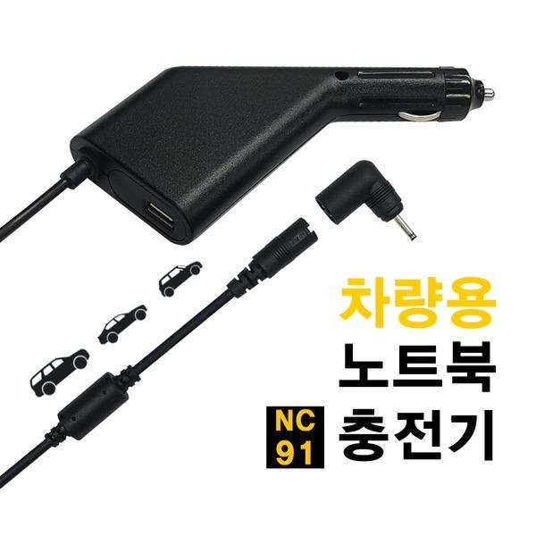노트북/넷북 차량용 어댑터 아답타 (USB포트) NC-91
