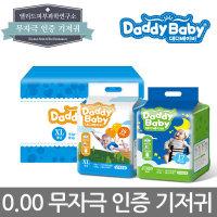대디베이비 슬림 팬티기저귀 4팩 /뉴 업그레이드/최강의 부드러움/특대형/점보/