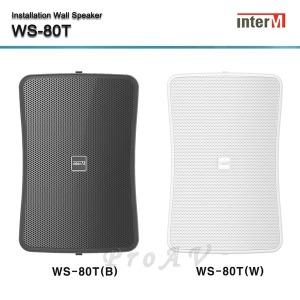 WS-80T / 80W 벽부형스피커/2WAY/생활방수/Low Hi겸용