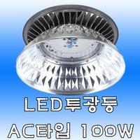 LED투광등 세광산업조명 AC타입 100w 공장등 주유소등