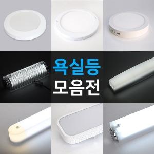 LED 욕실등 모음전/ 욕실 화장실 복도 베란다 조명