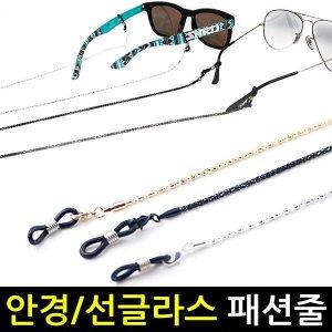 안경줄/선글라스줄/체인/분실방지/안경 스트랩/끈 줄
