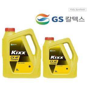 GS칼텍스/차량용/중장비/냉각/부동액/Kixx CX/3리터