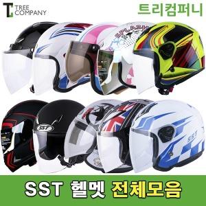 SST헬멧 전체모음 오토바이헬멧 바이크 용품 헬멧